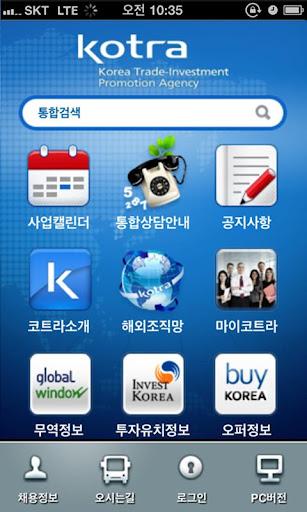【免費商業App】코트라-APP點子