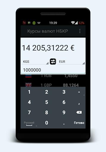 Norveg официальные курсы валют кыргызстан охотникам, больше подойдет