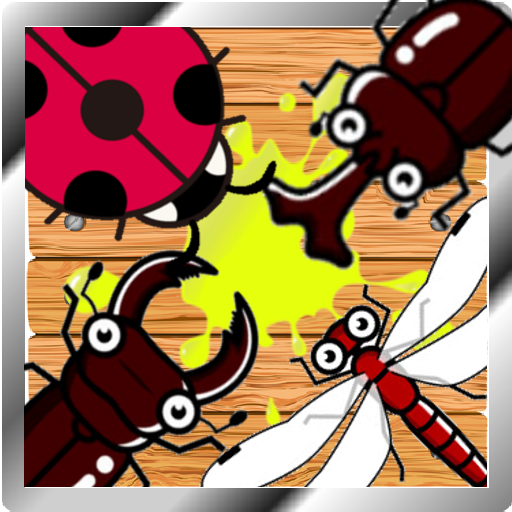 休閒App|虫潰し(シンプルで簡単&ハマる・暇つぶしゲーム) LOGO-3C達人阿輝的APP
