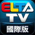 ELTA國際版(非台灣地區收視)