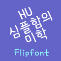 HUSimple™ Korean Flipfont icon