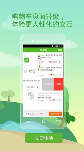 玩購物App|飞飞商城免費|APP試玩