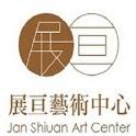 展宣藝術中心 icon