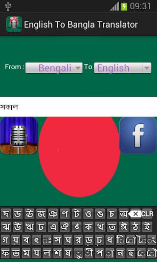 English 2 Bangla Translator