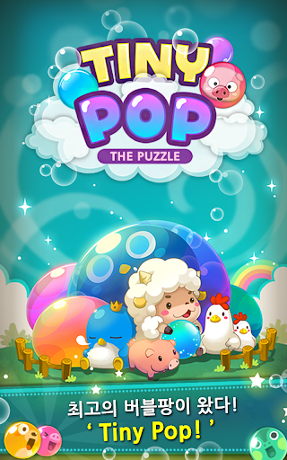 Tiny Pop|玩解謎App免費|玩APPs