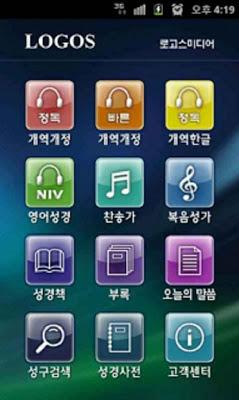 로고스성경 - screenshot