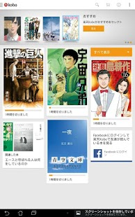 Kobo- screenshot thumbnail