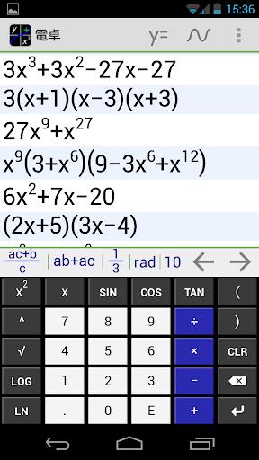 MathAlly グラフ電卓 +