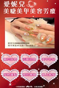 愛妮兒美睫美甲- screenshot thumbnail