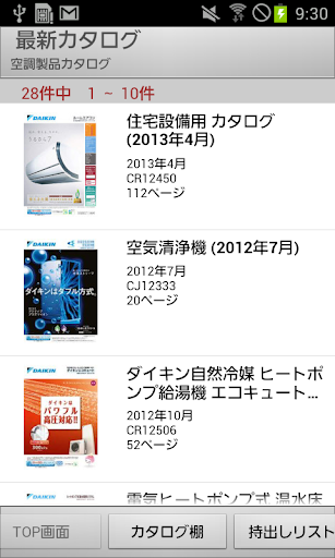 DAIKINu55b6u696du652fu63f4 1.2.1 Windows u7528 2