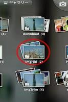Screenshot of ImgHidView