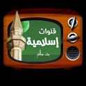تلفزيون المسلم islam tv icon
