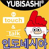 YUBISASHI 인도네시아  touch&talk