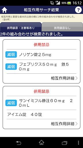 u5b89u5fc3u51e6u65b9infobox 1.9.4 Windows u7528 6