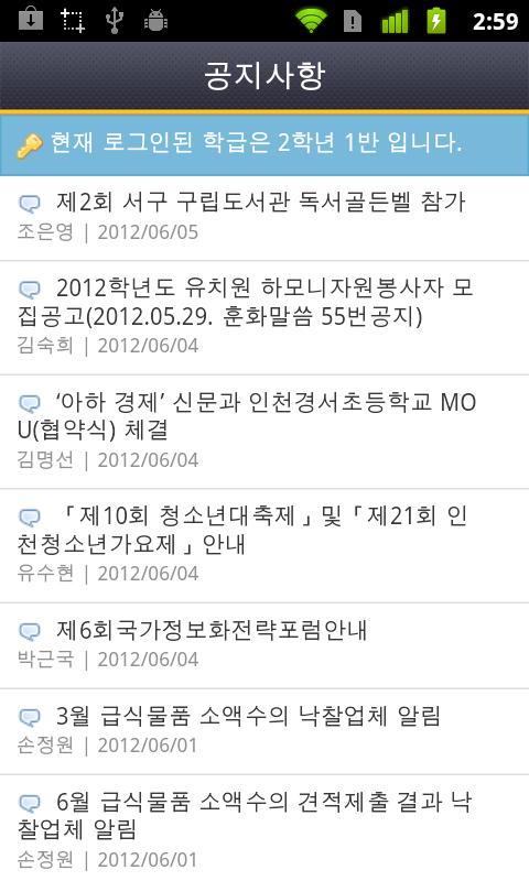 스마트 학교 (학교 가정통신문/알림장/공지사항)- screenshot