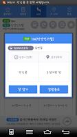 Screenshot of 대전버스