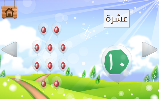 Arabic Learning For Kids 6.3.3326 screenshots 9