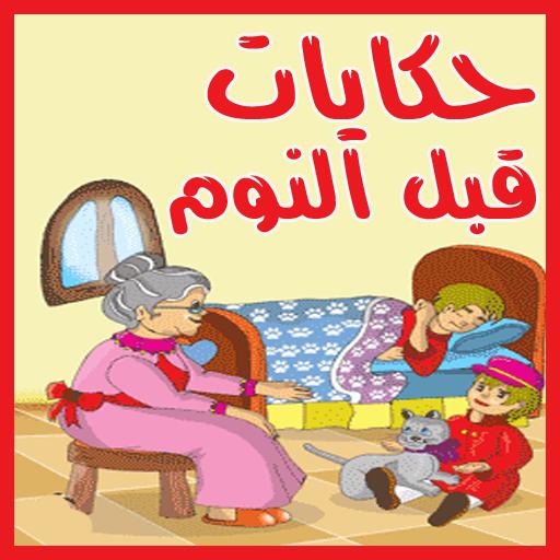 قصص اطفال قبل النوم 2015