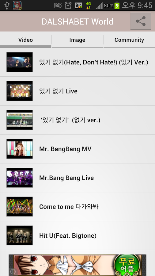 Kpop Dalshabet world - screenshot