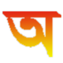 Bangla Alphabet logo