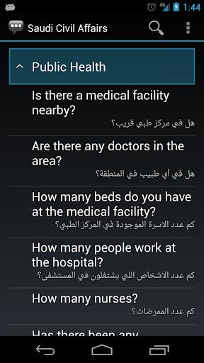 【免費通訊App】Saudi Civil Affairs Phrases-APP點子