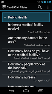 Saudi Civil Affairs Phrases- screenshot thumbnail