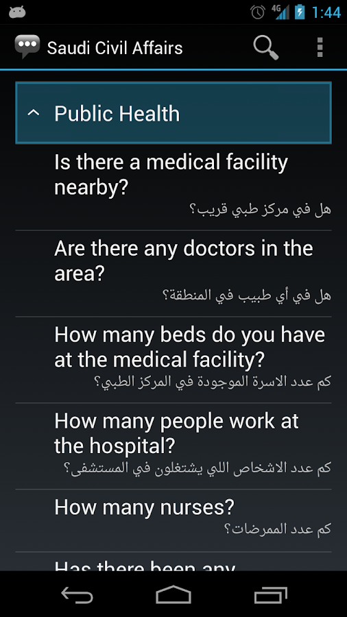 Saudi Civil Affairs Phrases - screenshot