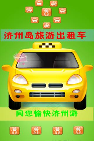 济州岛自由行租车