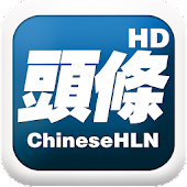 Chinese Headline News HD 頭條新聞網