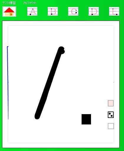 アルファベットテストれんしゅう 教育 App-癮科技App