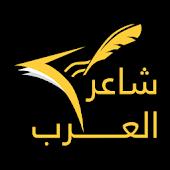شاعر العرب