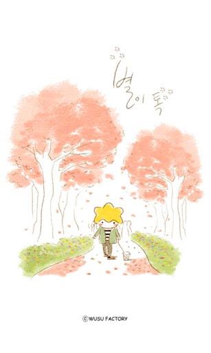봄 나들이 별이 카카오톡 테마