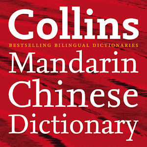 Collins Chinese Dictionary TR