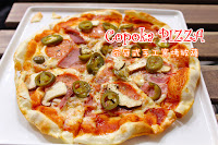 Copoka PIZZA 手工窯烤披薩