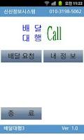 Screenshot of 배달대행콜