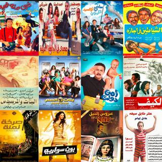 أفلام عربية كوميدية رائعة