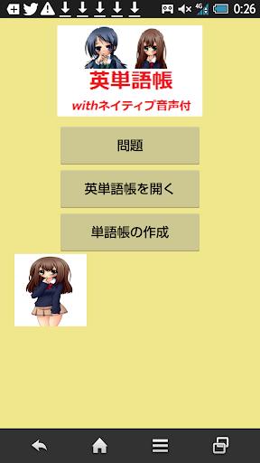 英単語帳withネイティブ音声付