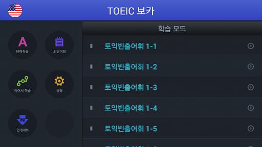 [무료]TOEIC 빈출어휘 집중학습