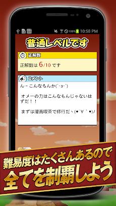 サイヤ人検定 for ドラゴンボールのおすすめ画像3