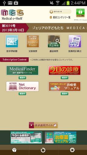 Medical e-Shelf u30a2u30d7u30ea 1.3.3 Windows u7528 2