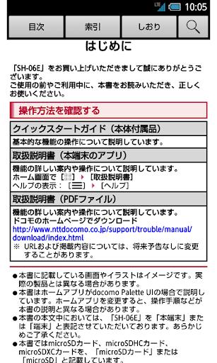 SH-06Eu3000u53d6u6271u8aacu660eu66f8 1.1 Windows u7528 2