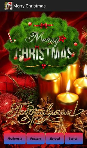 С Рождеством поздравления