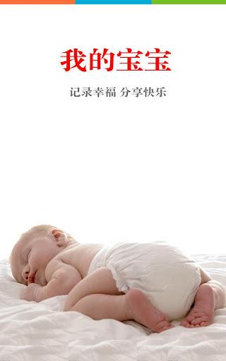 我的宝宝 - 妈妈日记 怀孕育儿记录 成长相册照片