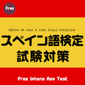 スペイン語検定マスター free(改) icon