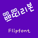 RixPetitRibbon™ Korean Flipfon