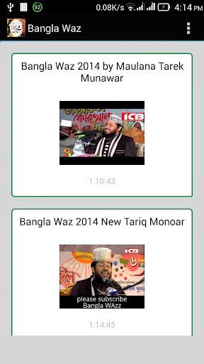 Bangla Waz বাংলা ওয়াজ