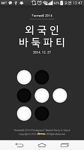 Farewell 2014 Baduk Party- screenshot thumbnail