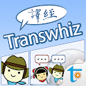 Transwhiz English/Chinese TW icon