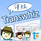Transwhiz English/Chinese TW