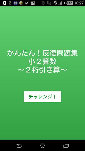 【小2算数 引き算2桁】 かんたん!反復問題集(無料)